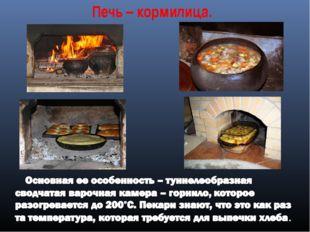 Печь – кормилица.