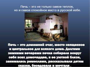 Печь – это не только самое теплое, но и самое спокойное место в русской избе.