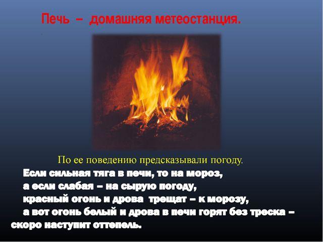 Печь – домашняя метеостанция. .