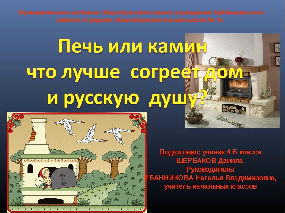 Подготовил: ученик 4 Б класса ЩЕРБАКОВ Данила Руководитель: ИВАННИКОВА Нат...