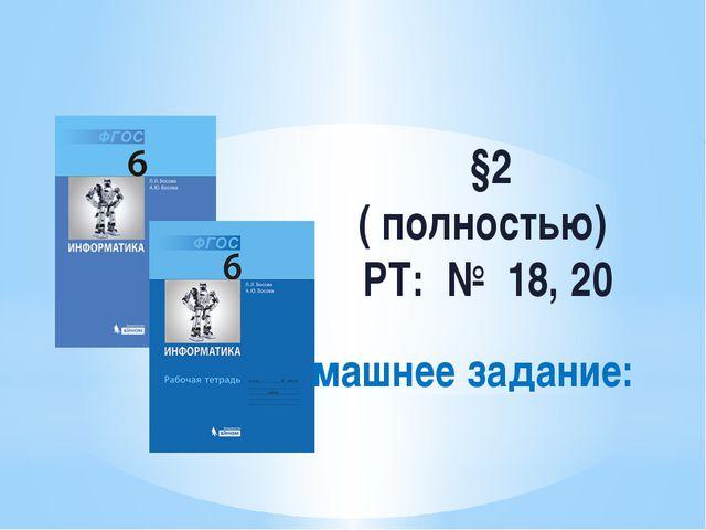 Домашнее задание: §2 ( полностью) РТ: № 18, 20