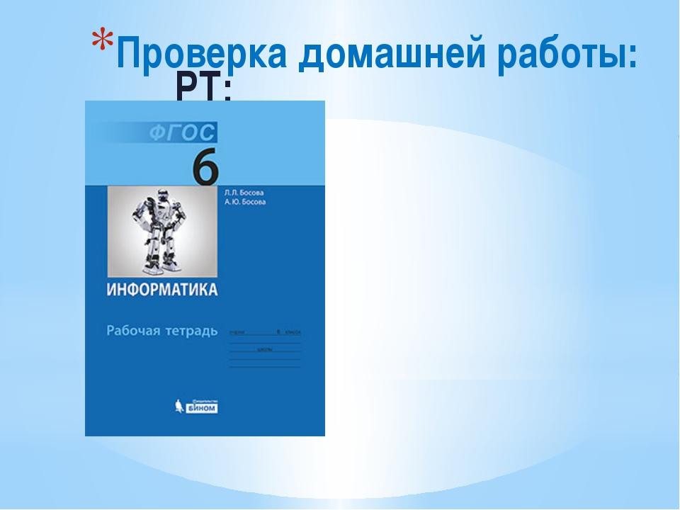 Проверка домашней работы: РТ: № 14,15, 16, 23