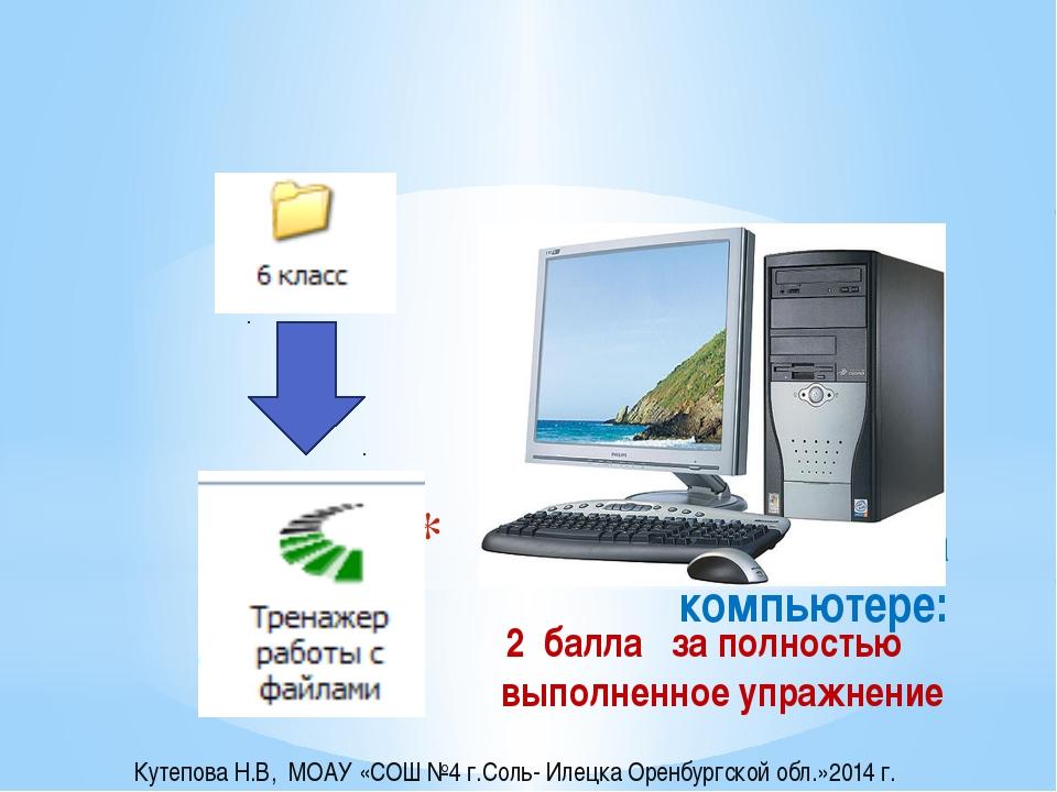 Выполни задание на компьютере: 2 балла за полностью выполненное упражнение Ку...