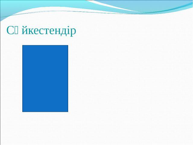 Сәйкестендір 1 – 3 2 – 4 3 – 1 4 – 2