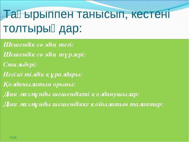 Тақырыппен танысып, кестені толтырыңдар: Шешендік сөздің тегі: Шешендік сөзді...