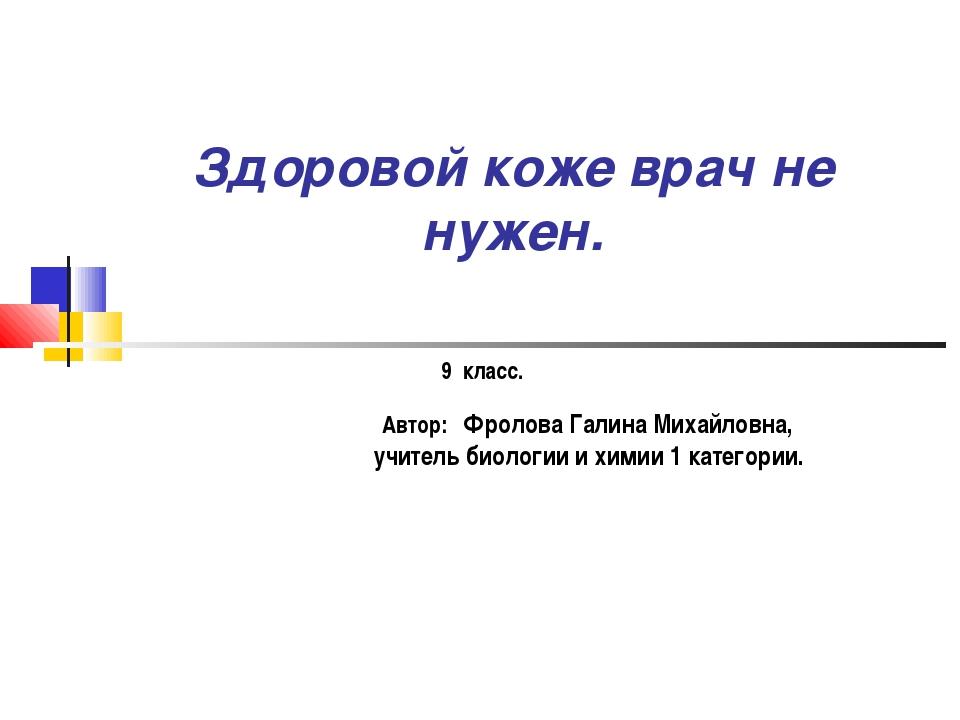 Здоровой коже врач не нужен. Автор: Фролова Галина Михайловна, учитель биолог...