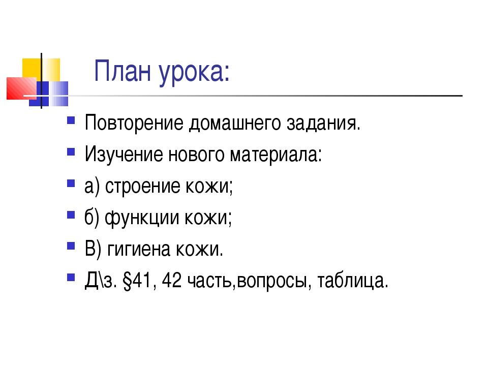 План урока: Повторение домашнего задания. Изучение нового материала: а) стро...