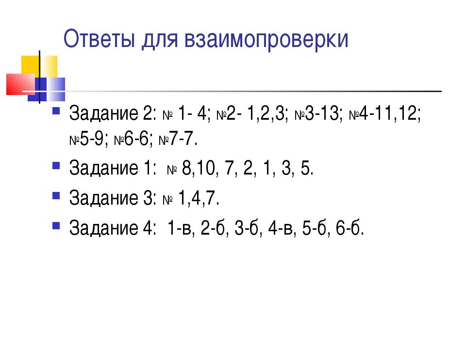 Ответы для взаимопроверки Задание 2: № 1- 4; №2- 1,2,3; №3-13; №4-11,12; №5-9...