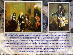 Живопись барокко характеризуется динамизмом композиций, «плоскостью» и пышнос