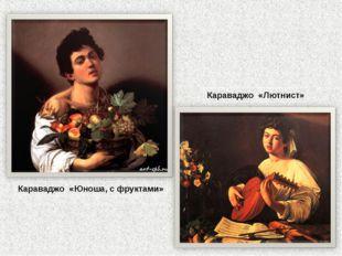 Караваджо «Юноша, с фруктами» Караваджо «Лютнист»