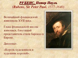 Величайший фламандский живописец XVII века. Глава фламандской школы живописи