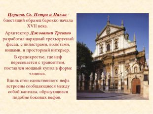 Церковь Св. Петра и Павла - блестящий образец барокко начала XVII века. Архи