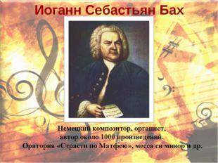 Иоганн Себастьян Бах Немецкий композитор, органист, автор около 1000 произвед