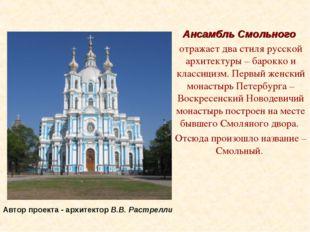 Ансамбль Смольного отражает два стиля русской архитектуры – барокко и классиц