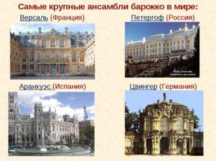 Самые крупные ансамбли барокко в мире: Версаль (Франция) Петергоф (Россия) Ар