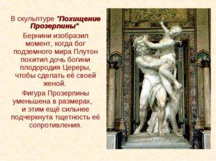 """В скульптуре """"Похищение Прозерпины"""" Бернини изобразил момент, когда бог подзе"""