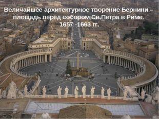 Величайшее архитектурное творение Бернини – площадь перед собором Св.Петра в