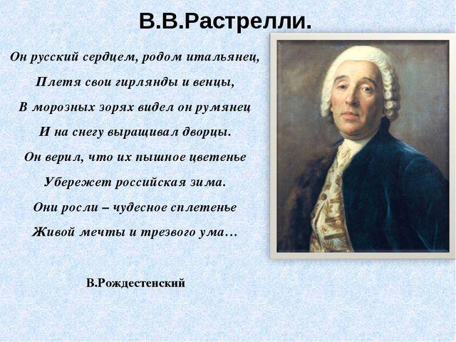 В.В.Растрелли. Он русский сердцем, родом итальянец, Плетя свои гирлянды и вен...