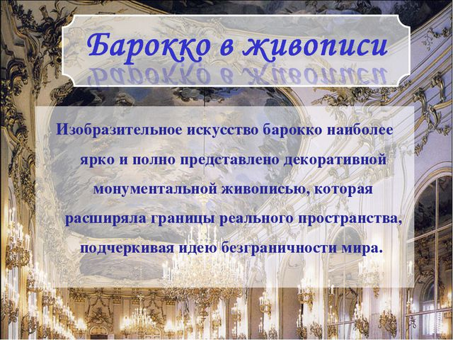 Изобразительное искусство барокко наиболее ярко и полно представлено декорати...