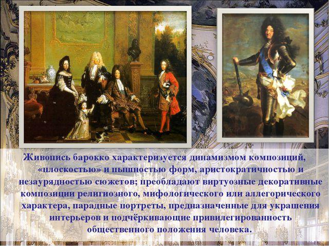 Живопись барокко характеризуется динамизмом композиций, «плоскостью» и пышнос...