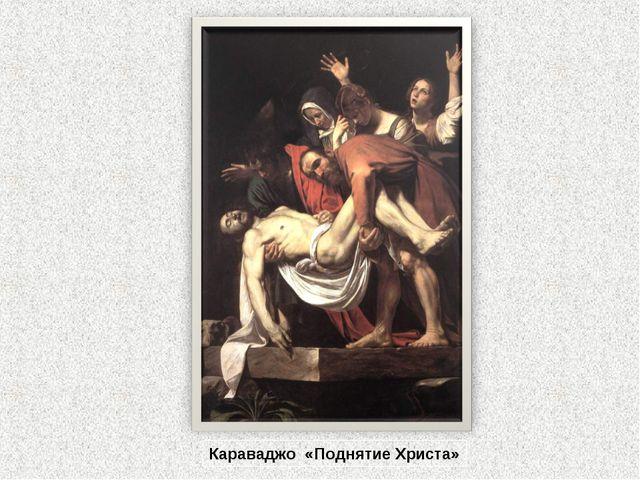 Караваджо «Поднятие Христа»