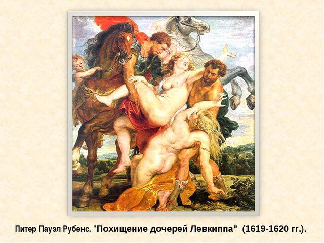 """Питер Пауэл Рубенс. """"Похищение дочерей Левкиппа"""" (1619-1620 гг.)."""