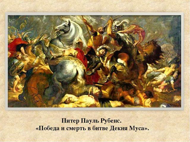 Питер Пауль Рубенс. «Победа и смерть в битве Декия Муса».