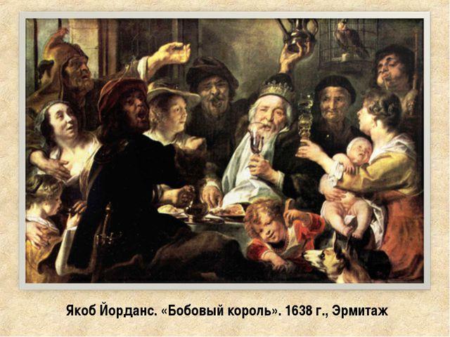 Якоб Йорданс. «Бобовый король». 1638 г., Эрмитаж