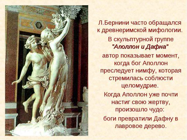 """Л.Бернини часто обращался к древнеримской мифологии. В скульптурной группе """"А..."""