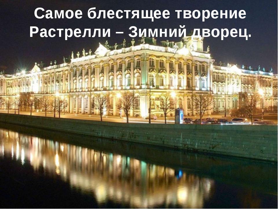 Самое блестящее творение Растрелли – Зимний дворец. Самое блестящее творение...