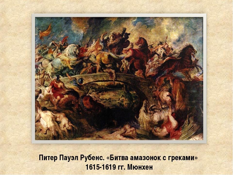 Питер Пауэл Рубенс. «Битва амазонок с греками» 1615-1619 гг. Мюнхен