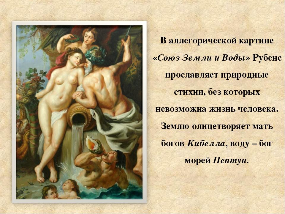 В аллегорической картине «Союз Земли и Воды» Рубенс прославляет природные сти...