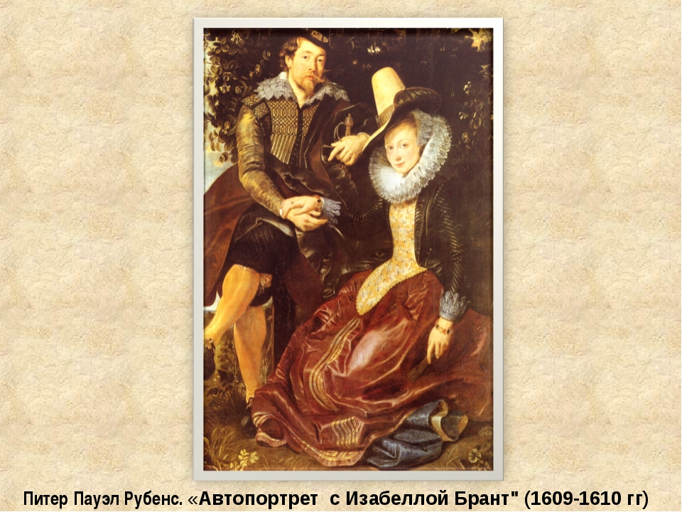 """Питер Пауэл Рубенс. «Автопортрет с Изабеллой Брант"""" (1609-1610 гг)"""