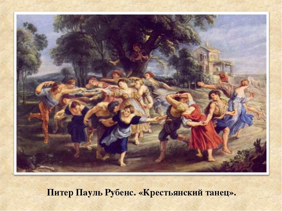 Питер Пауль Рубенс. «Крестьянский танец».