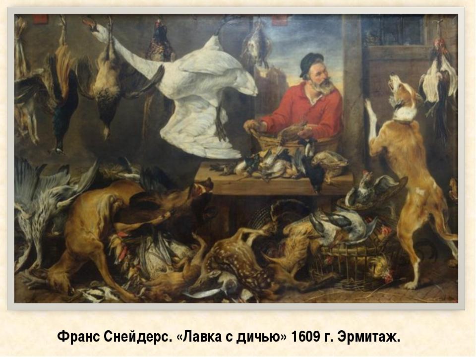 Франс Снейдерс. «Лавка с дичью» 1609 г. Эрмитаж.