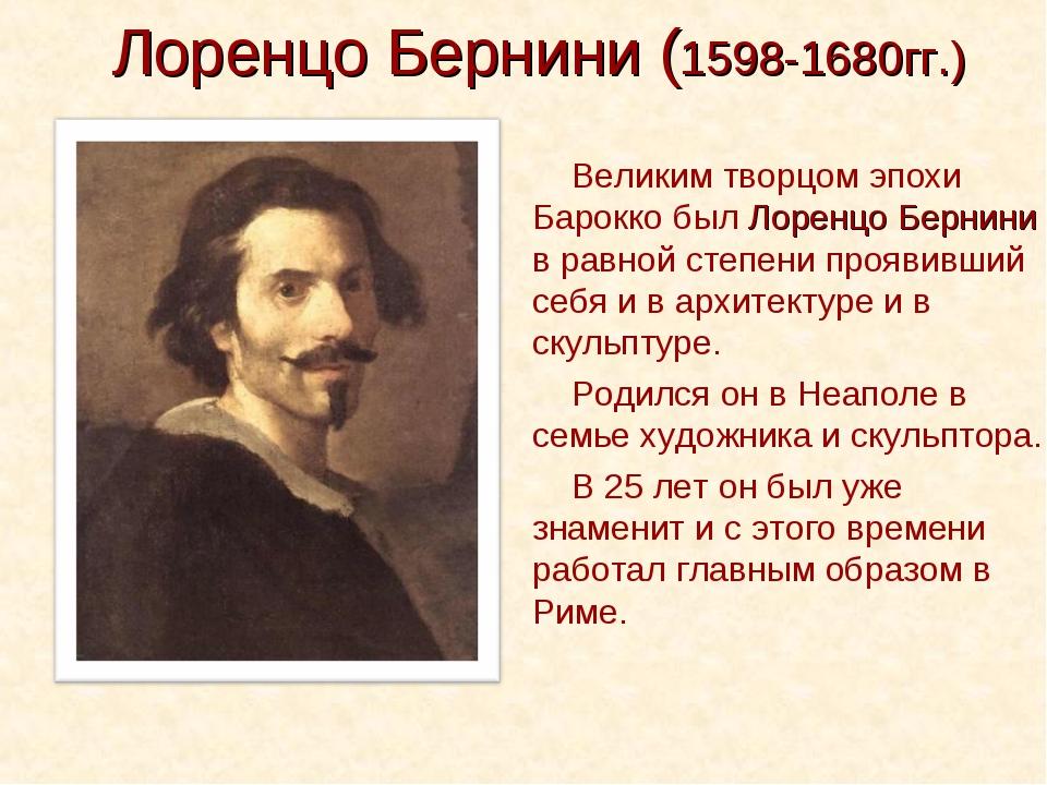 Лоренцо Бернини (1598-1680гг.) Великим творцом эпохи Барокко был Лоренцо Бер...