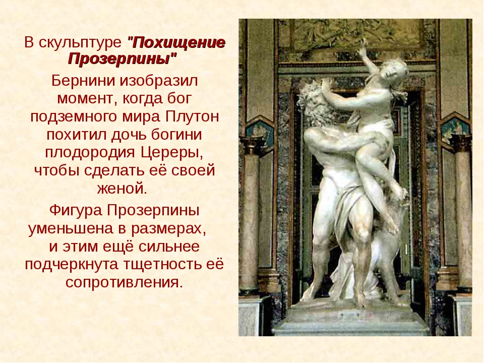"""В скульптуре """"Похищение Прозерпины"""" Бернини изобразил момент, когда бог подзе..."""