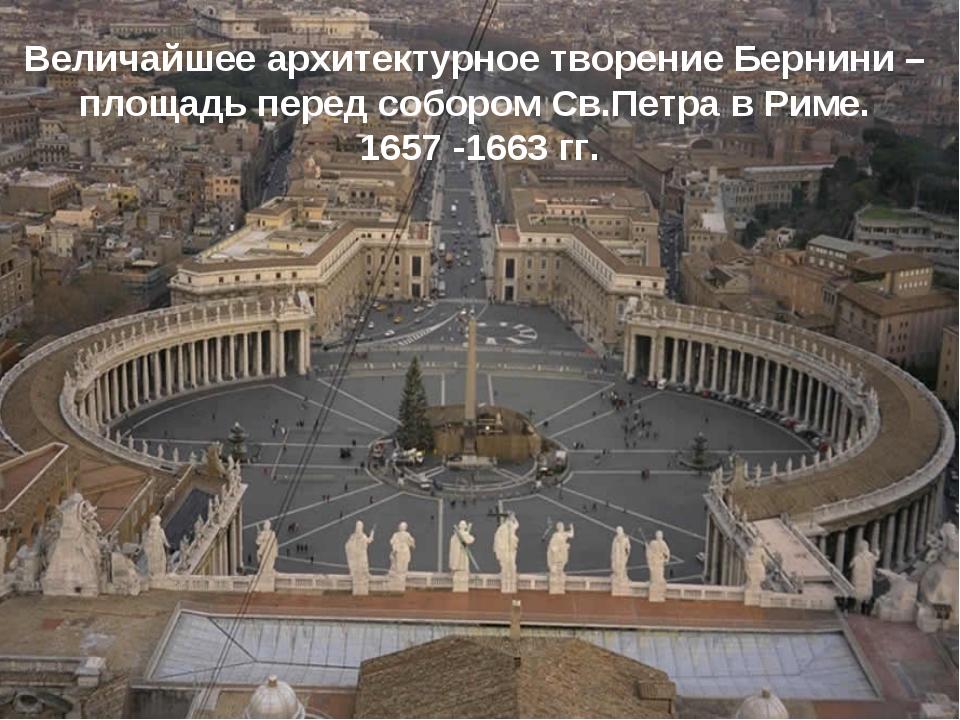 Величайшее архитектурное творение Бернини – площадь перед собором Св.Петра в...