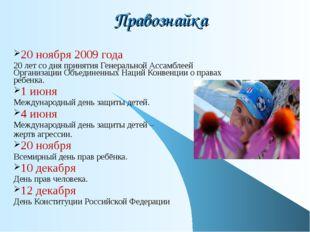 Правознайка 20 ноября 2009 года 20 лет со дня принятия Генеральной Ассамблеей