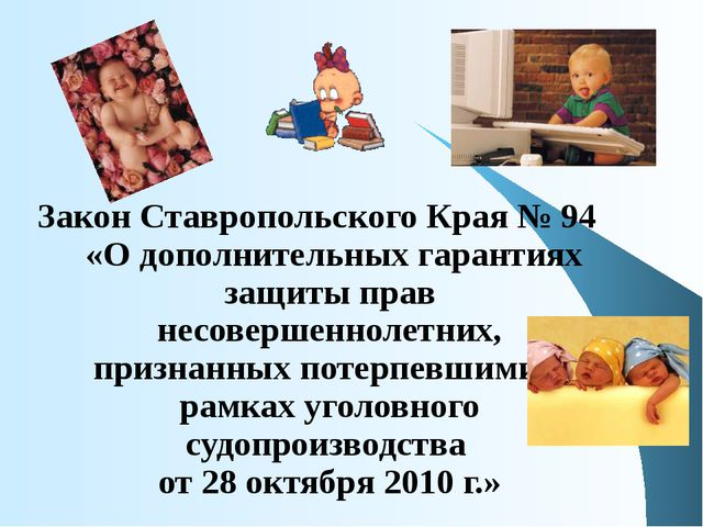 Закон Ставропольского Края № 94 «О дополнительных гарантиях защиты прав несов...