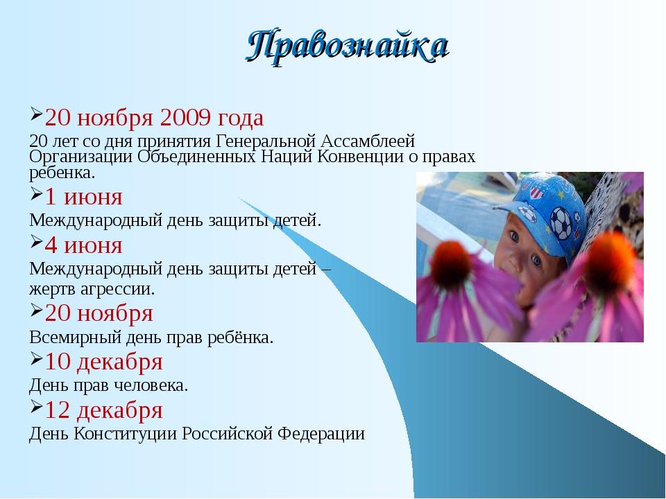 Правознайка 20 ноября 2009 года 20 лет со дня принятия Генеральной Ассамблеей...