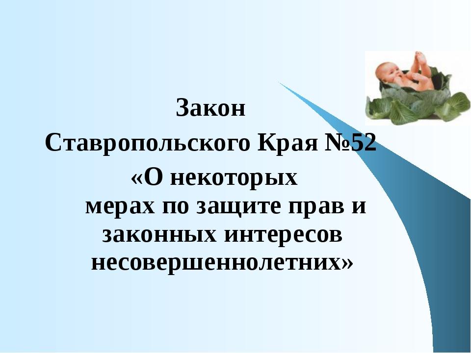 Закон Ставропольского Края №52 «О некоторых мерах по защите прав и законных и...