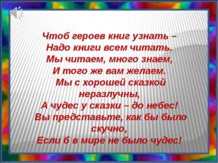 Орыс халық ертегілері Финист – Сұңқар жігіт – Финист – ясный сокол Бар дейді