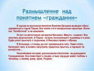 В одном из рассказов писателя Василия Шукшина выведен образ деревенского пар