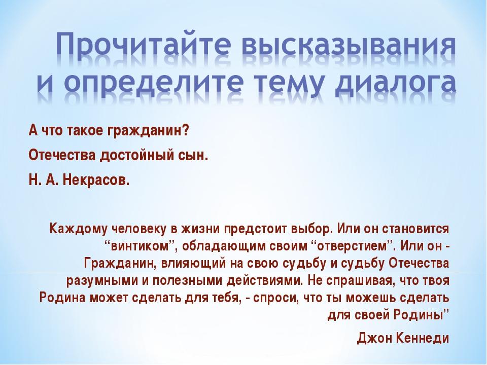 А что такое гражданин? Отечества достойный сын. Н. А. Некрасов. Каждому челов...