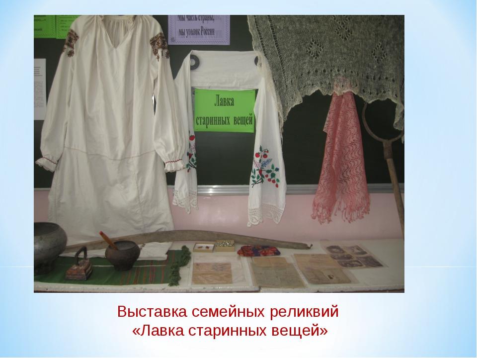 Выставка семейных реликвий «Лавка старинных вещей»