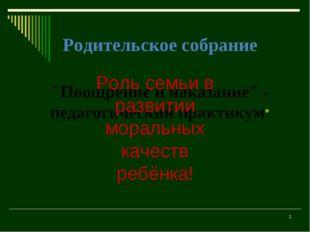 """* Родительское собрание """"Поощрение и наказание"""" - педагогический практикум"""" Р"""