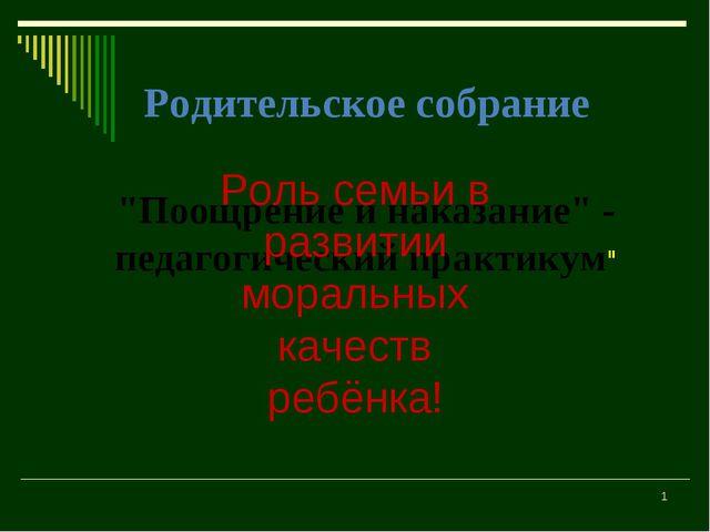 """* Родительское собрание """"Поощрение и наказание"""" - педагогический практикум"""" Р..."""