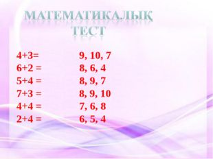 4+3= 9, 10, 7 6+2 = 8, 6, 4 5+4 = 8, 9, 7 7+3 = 8, 9, 10 4+4 = 7, 6, 8 2+4 =