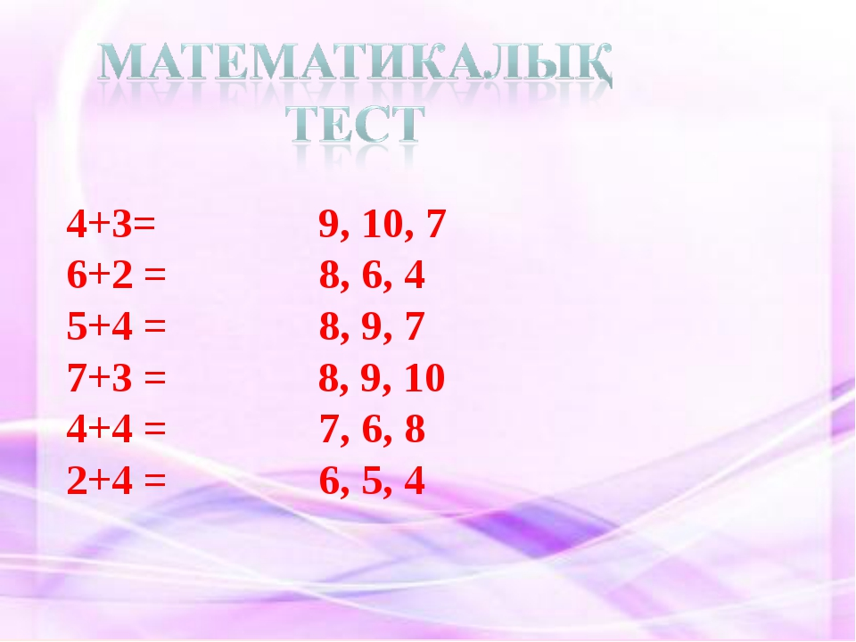 4+3= 9, 10, 7 6+2 = 8, 6, 4 5+4 = 8, 9, 7 7+3 = 8, 9, 10 4+4 = 7, 6, 8 2+4 =...